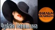 Чужая женщина (2013) 3-часовая мелодрама фильм сериал