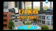 Eтажна собственост с3 еп12 / 6.12.2012