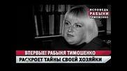 Новые русские сенсации. Исповедь рабыни Тимошенко