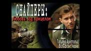Снайперисти: Любов през оптиката, 8 серия