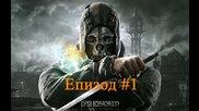 Dishonored Епизод #1