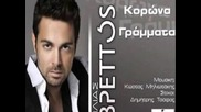 Anw-katw Greek Mix 2012-2013