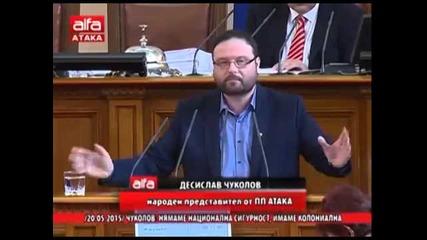 Десислав Чуколов: Нямаме национална сигурност, имаме колониална