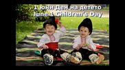 1 юни Ден на детето June 1 Children's Day