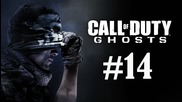 Да превъртим Call of Duty Ghosts Епизод 14
