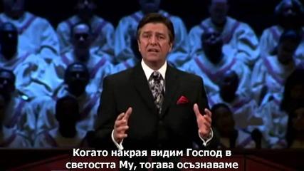 Бог толкова възлюби света (bg) / For God So Loved the World
