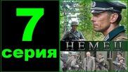 Сокровища Рейха. Немец (7 серия из 8) Военный, приключенческий сериал