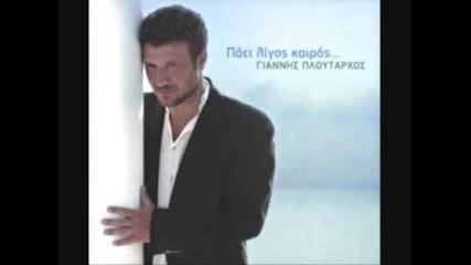 Giannis Ploutarxos - Pos Mporo Na Se Ksexaso M & M