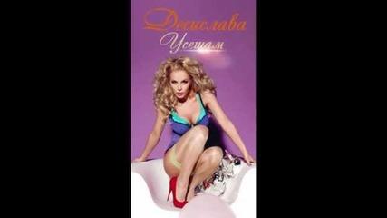 Десислава - Усещам