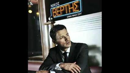 Nikos Vertis - De me skeftesai 2011 (cd Rip)