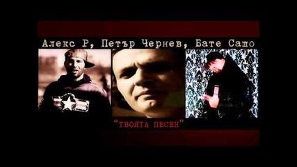 Петър Чернев, Alex P, Бате Сашо - Твоята Песен
