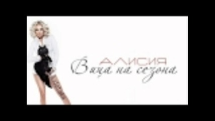 Алисия - Вица на сезона