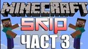 Minecraft - Skip: Parkour - Част 3 - Мъжествени сълзи