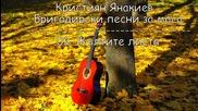 Кристиян Янакиев - Бригадирски песни за маса - 02.жълтите листа
