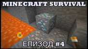 Minecraft Survival w/ heaven: Диаманти За Мен! - Епизод #4