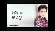 Atticus Mitchell - We So Fly - Песента от радио Бунтар