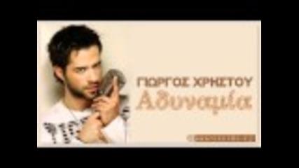 Много хубава гръцка песен ! Giorgos Xristou- Adinamia