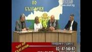 """Македонизмът е """"шашма"""""""