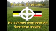 Вандал - Русия & Германия