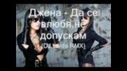 Джена - Да се влюбя,не допускам (dj.lorda Rmx)