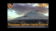 07.летающие тарелки страны Советов