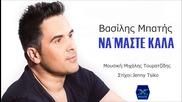 2015 Vasilis Mpatis - Na Maste Kala
