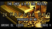 The Chef a.k.a The Hustla - 24 Карата Рап (feat. Groshi El' Locco & Louie V)
