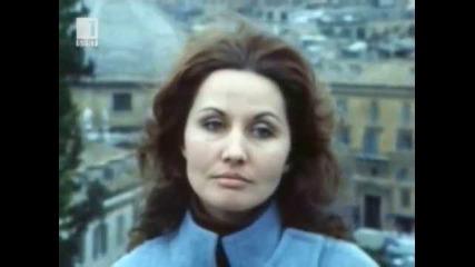 Завръщане от Рим - епизод 1 (1976)