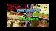 Endergodpvp #2 Томбола / Fullset / Fullsword / 3legendaryapples