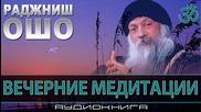 Ошо - Вечерние медитации (аудиокнига).