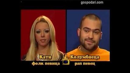 Кати и Колумбиеца - Блиц - Господари на ефира
