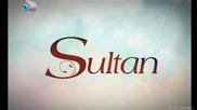 Султан~sultan еп.6-1 Бг.суб.