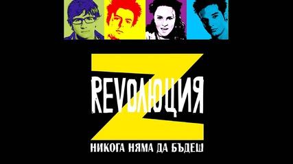 Революция Z - Никога няма да бъдеш (audio)
