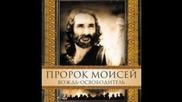 Библейские сказания: Моисей - 2 серия