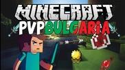 Minecraft Pvp Bulgaria Епизод 31