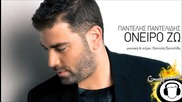 Pantelis Pantelidis - Oneiro Zw ( New Official Single 2013 )