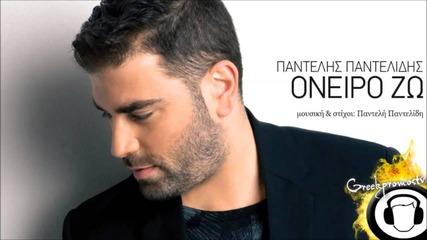 Pantelis Pantelidis - Oneiro Zw ( New Official Single 2013 )