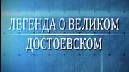 Секретные материалы: Легенда о великом Достоевском