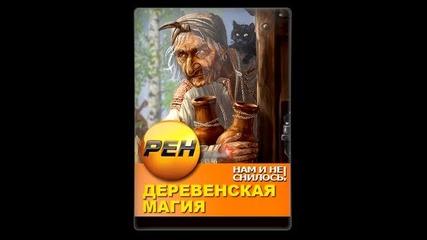 Нам и не снилось Деревенская магия 1/3