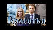 Красотка 26.05.2013 мелодрама драма