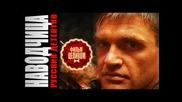 Наводчица 1-2-3-4 серия,фильм целиком (2015) Детектив,драма,сериал,фильм,кино