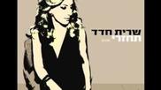 New song 25.11.2012 Sarit Hadad - Tachzeri - Обратно 2012