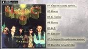 Чиж & Co - Лучшие блюзы и баллады (cd1, 1998
