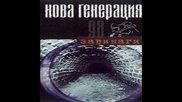 Нова Генерация - Завинаги (1998)