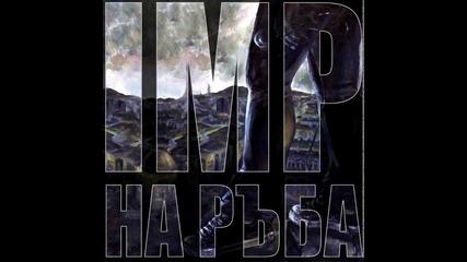 02. Imp - Тънка бенгария (на Ръба Full Album 2013)