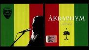 Аквариум — Reggae (2005) сборник Hd