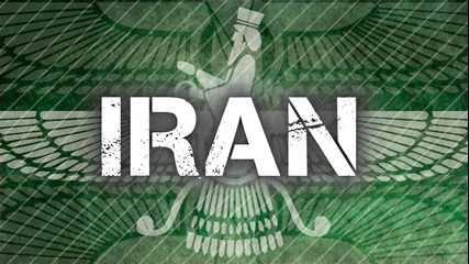 История на Иран в 5 минути