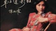 дъгата: Xue Zhixiong Композитор: аранжор: Li Taiming Chelsia Чан