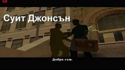 gta san andreas епизод 83- Биг Беар се завърна