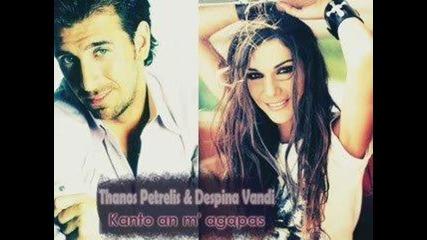 Despina Vandi & Thanos Petrelis - Kanto An Magapas